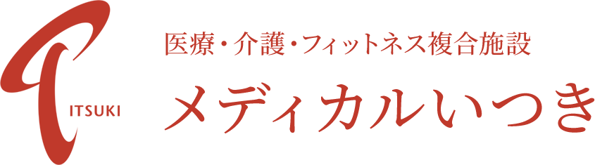 メディカルいつき | 名古屋市昭和区 医療,介護,運動,福祉,クリニック,美容,透析センター,フィットネス