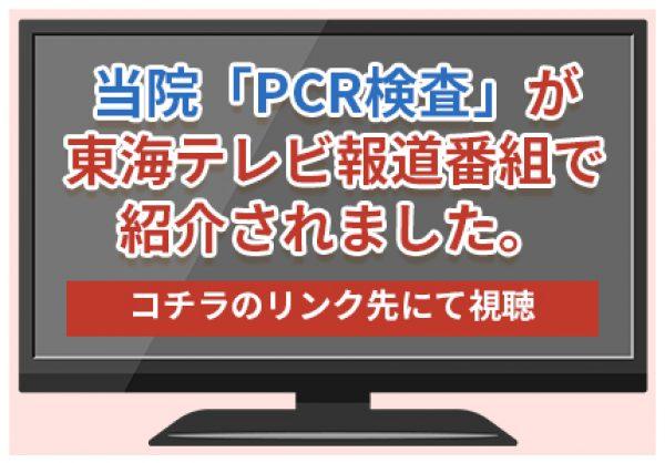 いつきクリニック石川橋PCR検査が東海テレビ報道番組で紹介されました