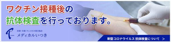 いつきクリニック石川橋にて新型コロナウイルスPCR検査を開始いたしました。